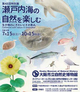瀬戸内海展ポスター